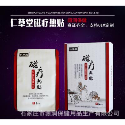 源润 医用一次性磁疗热贴厂家批发 仁草堂盒装磁疗热贴报价