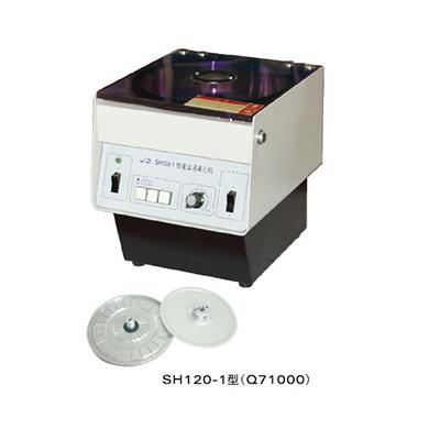 先锋医疗 SH120-1医用高速离心机 微量血液离心机厂家