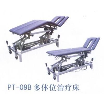 PT-09B多体位治疗床 御健多体位医用诊疗床 多功能体位治疗床