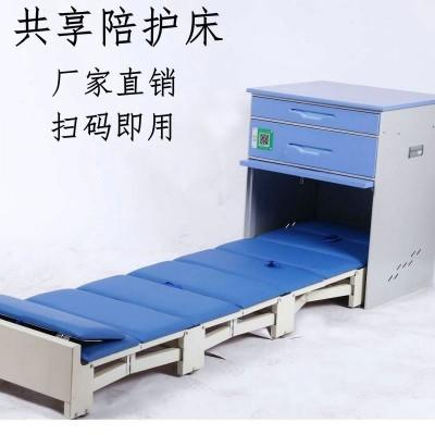 康财 共享陪护床 医院陪护床 智能折叠床单人扫码床头柜厂家