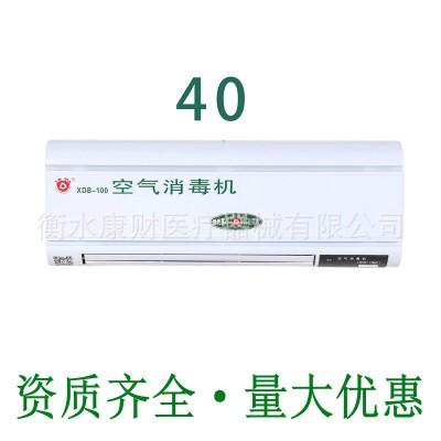 康财 多功能空气消毒机价格 壁挂式医用家用空气净化臭氧消毒机
