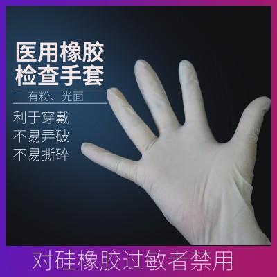 益益通 医用橡胶检查手套 医院诊所一次性有粉乳胶检查手套厂家