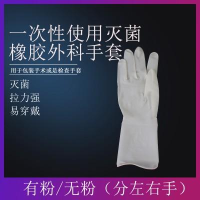 益益通 一次性灭菌橡胶外科手套 医用独立包装一次性外科手套价格