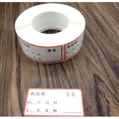 医用标识  懿昂戗医用标签 医用护理标签