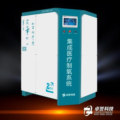 集成医疗制氧系统 卓誉科技集成医疗制氧系统 集成医疗制氧系统价格