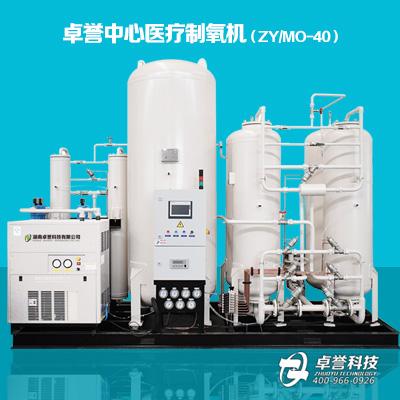 中心制氧系统 卓誉科技中心制氧系统 中心制氧系统(93±3%)