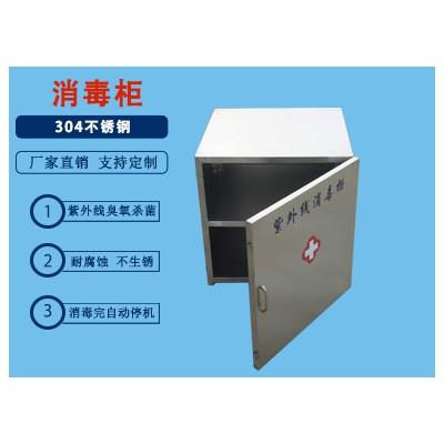 金鑫 医用紫外线臭氧消毒柜 304不锈钢消毒柜厂家 硬式软式内窥镜消毒柜