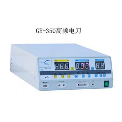 高频电刀  英杰华高频电刀  GE-350高频电刀