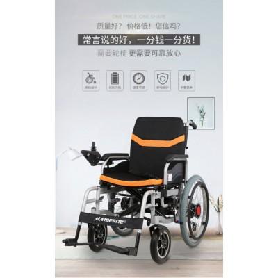 恒泽康 步健款6036 低靠背大轮锂电轮椅 电动多功能轮椅厂家