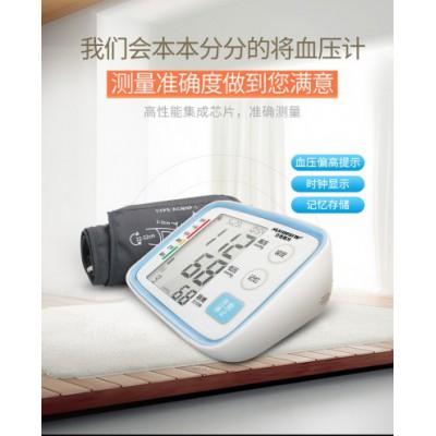 恒泽康 医用臂式电子血压计 智能语音播报加压血压计价格