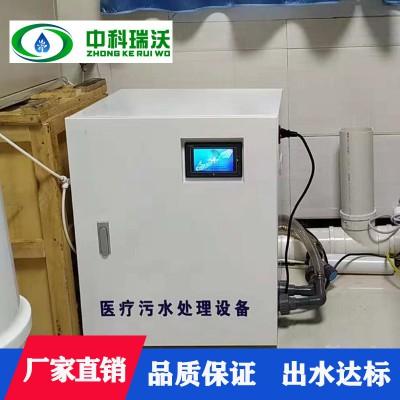 牙科污水处理设备 中科瑞沃牙科污水处理设备 牙科污水处理设备价格