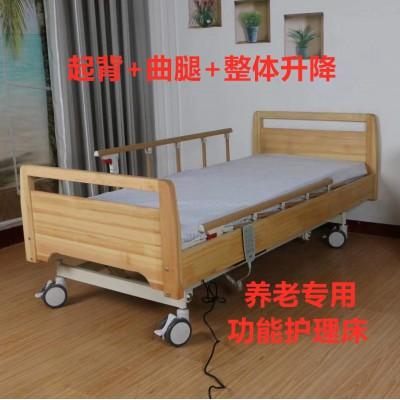 和圆医疗器械有限公司专业定制木质电动三功能护理床 高端养老院老年医养中心瘫痪超低医用病床