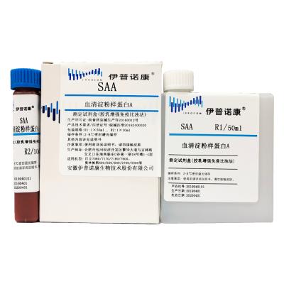 伊普诺康 血清淀粉样蛋白A检测试剂盒 免疫比浊法检测试剂报价