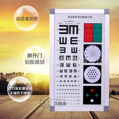 博康 标准多功能视力表灯箱5米 液晶多功能视力表价格