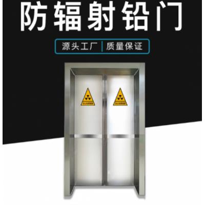 福安射线 辐射铅门 射线防护铅板门 射线防护铅板门