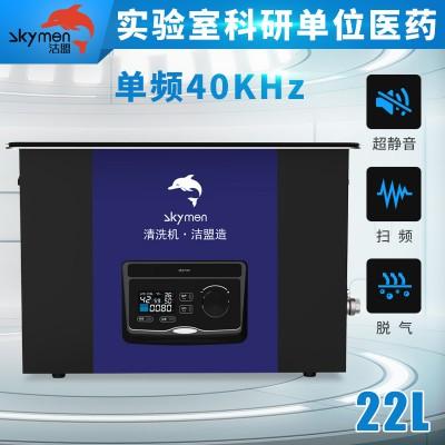 洁盟 实验室超声波清洗仪器 单频40KHz振荡消泡分散提取清洗仪器厂家