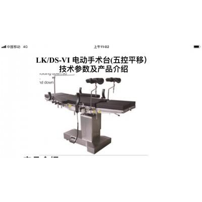 育康 LK/DS-VI电动综合多功能手术台 五控平移电动手术台厂家