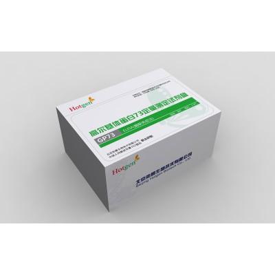 晟伊康 高尔基体蛋白73(GP73)试剂盒 定量测定试剂盒厂家