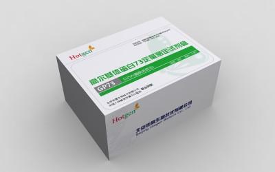 高尔基体蛋白73(GP73)试剂盒