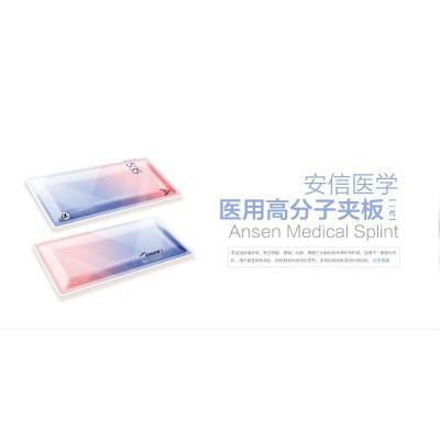 博美 医用高分子夹板 舒适型高分子夹板价格 防水透气型高分子夹板