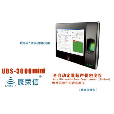 康荣信 全自动定量超声骨密度仪 触屏指骨型自助式测量仪厂家