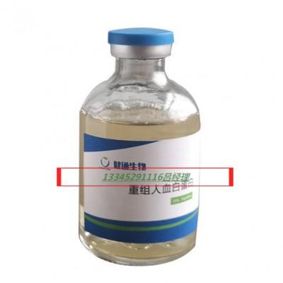 人血白蛋白培养基级价格,重组人血白蛋白(培养基级)重组人血白蛋白厂家