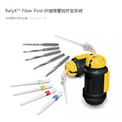 国药控股医疗器械(北京)有限公司3M产品纤维根管桩修复系统