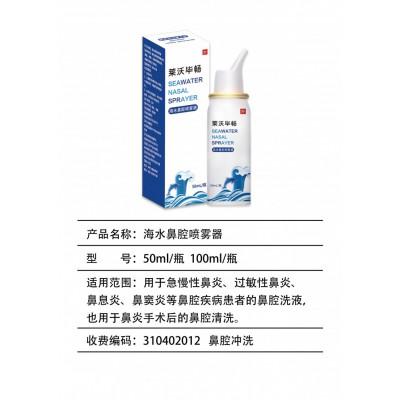 海水鼻腔喷雾器 海水鼻腔喷雾器价格 海水鼻腔喷雾器厂家
