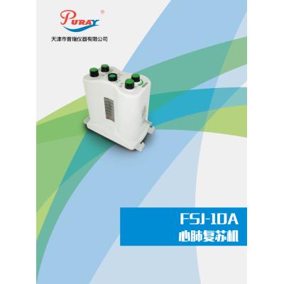 天津普瑞 心肺复苏机FSJ-10A 心肺复苏机厂家 心肺复苏机价格