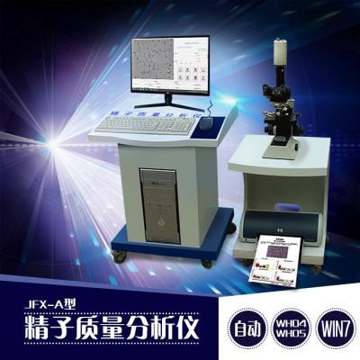 太华医疗精子质量分析仪自全动分析