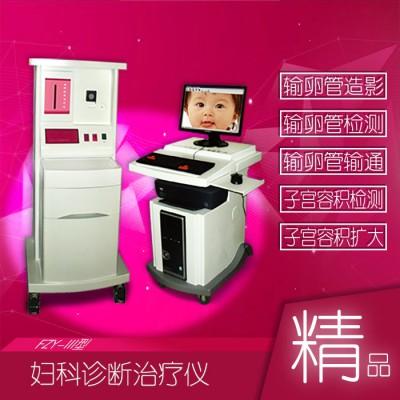 太华医疗妇科诊断治疗仪输卵管通水扩宫测容