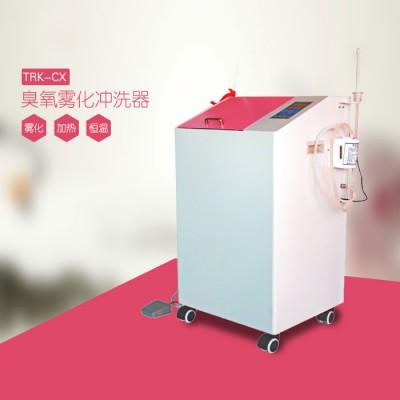 太华医疗妇科臭氧雾化冲洗器加热高浓度