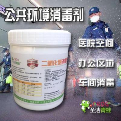 圣洁-二氧化氯消毒剂-青蛙牌复合二氧化氯消毒剂厂家批发直供