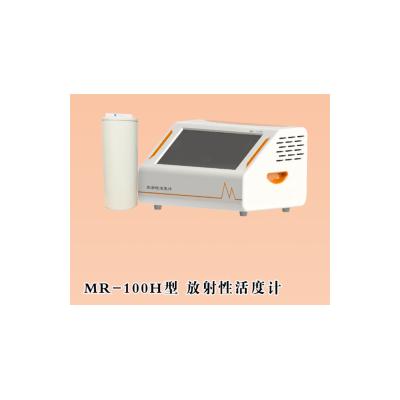 放射性活度计 曼瑞放射性活度计 MR-100H型 放射性活度计