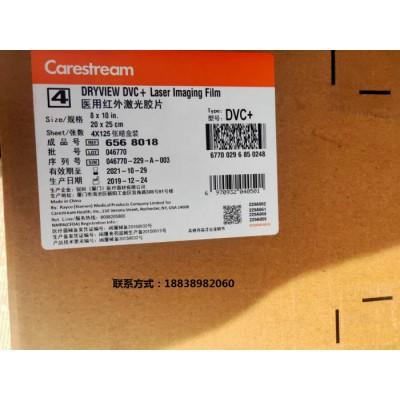 锐珂 柯达医用红外激光胶片铂铭聚 胶片干式胶片 柯达医用图像打印机5700C