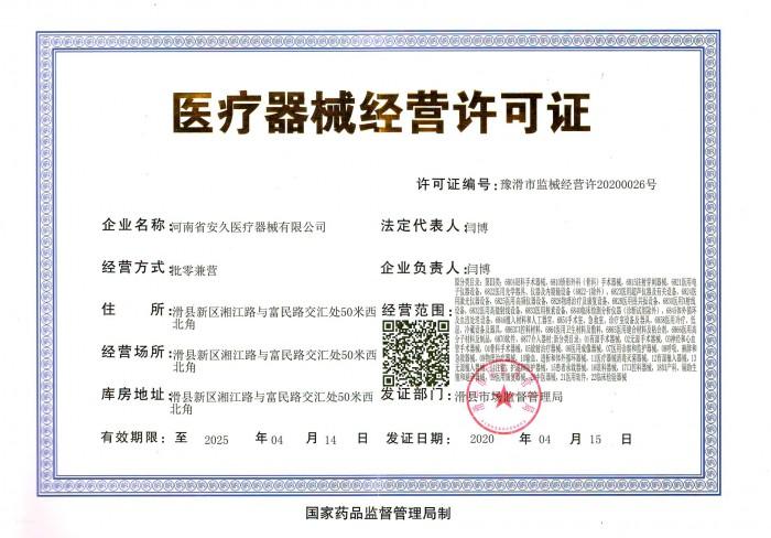 环氧乙烷灭菌器经营许可证