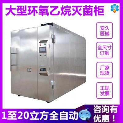 环氧乙烷消毒柜  安阳灭菌器厂家  消毒杀菌设备  大型环氧乙烷消毒柜消毒设备 3立方