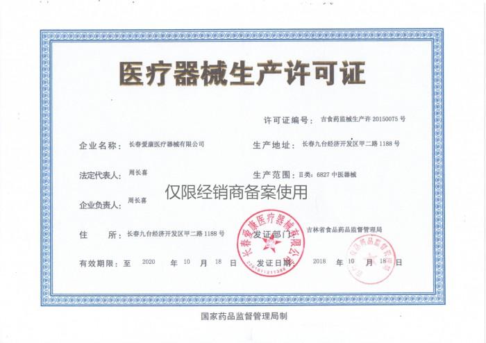 2.生产许可证