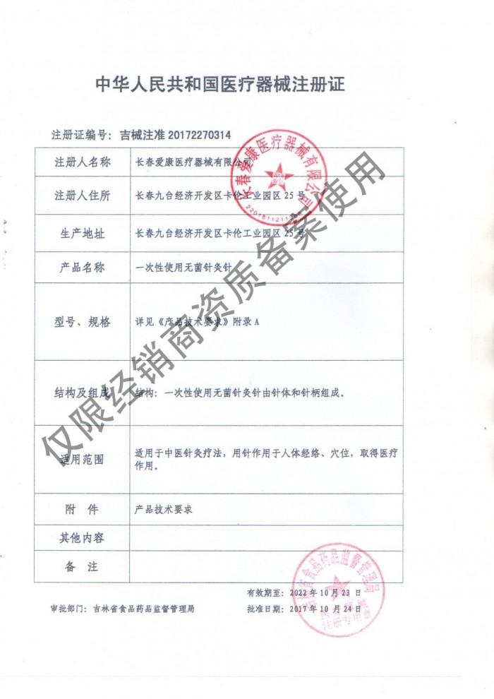 3.中华人民共和国医疗器械注册证(吉械注准20172270314)