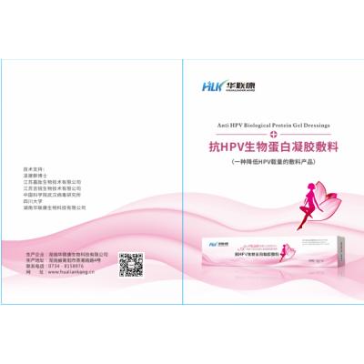 华联康 抗HPV生物功能蛋白凝胶 3g/支