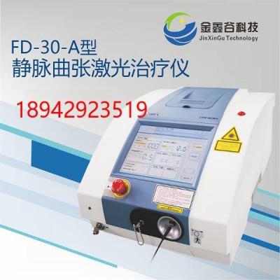 金鑫谷静脉曲张激光治疗仪厂家/静脉曲张手术设备