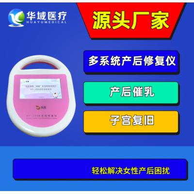 瑞茜HY-200多系统产后康复治疗仪(腹直肌修复仪)华域医疗厂家直供