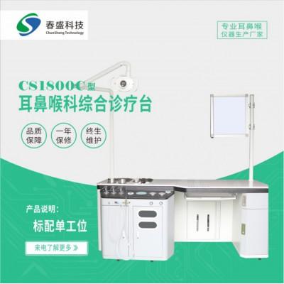武汉春盛 单工位耳鼻喉工作台CS1800C生产厂家价格