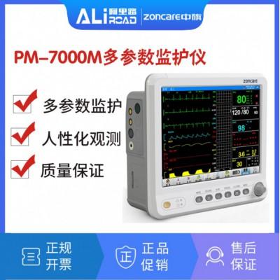 武汉中旗 PM-7000M多参数监护仪