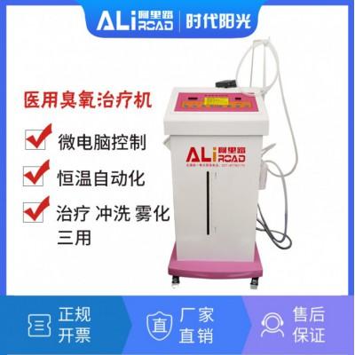 阿里路 鼎泰 妇科医用臭氧治疗机DT-9C