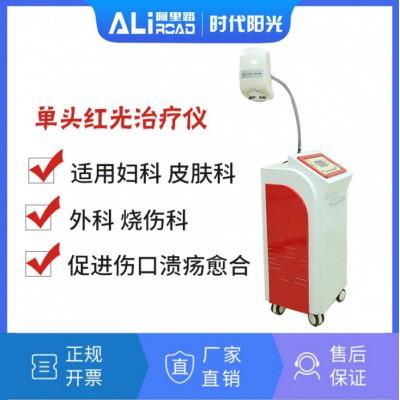 阿里路 武汉时代阳光医用家用红蓝光谱治疗仪YGL450C