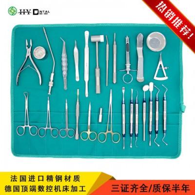 牙科口腔种植手术器械28件套装--山东华玉中齿医疗科技