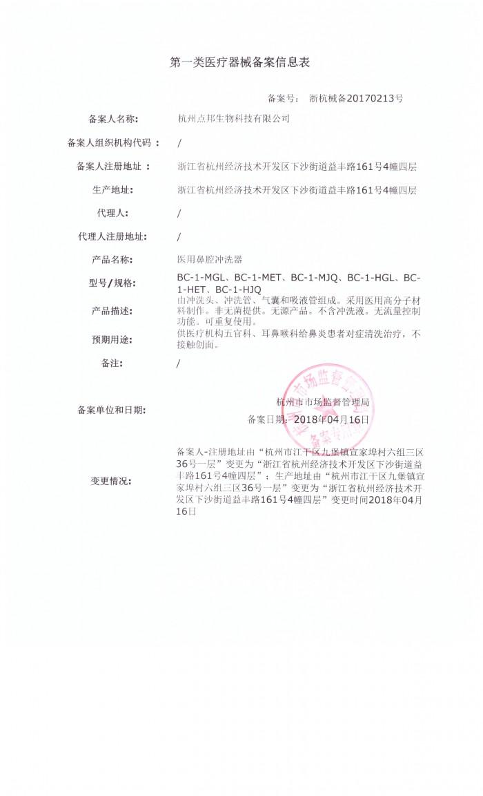 医用鼻腔冲洗器备案信息表2018