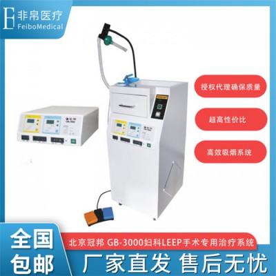 非帛医疗供应北京冠邦GB-3000妇科利普手术刀
