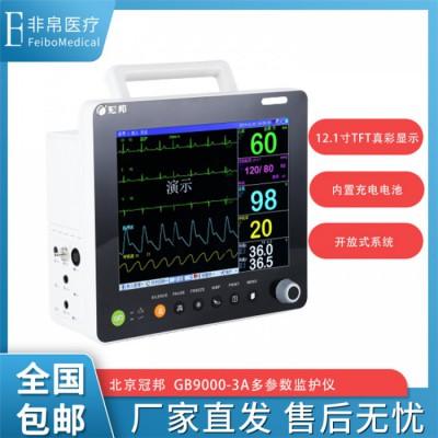 非帛医疗特价供应北京冠邦GB9000-3A多参数监护仪